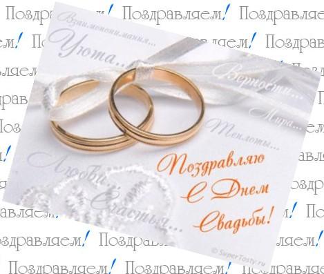 Поздравления со свадьбой прикольные не в стихах